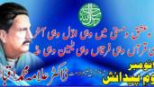 9th-November-Iqbal-Day