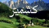 kashmir-day